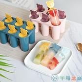 速凍冰塊家用雪糕模具凍製冰格冰淇淋模型【千尋之旅】