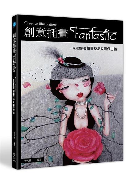 (二手書)創意插畫Fantastic:一線插畫師的繪畫技法&創作甘苦