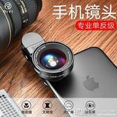 手機鏡頭 手機鏡頭廣角魚眼微距iPhone直播補光燈攝像頭蘋果通用單反拍照附加鏡8X抖音 新品特賣