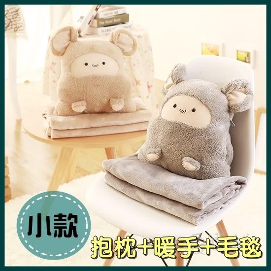 ❖i go shop❖ (小)三合一抱枕毯 暖手抱枕 三用枕 可愛造型毛毯 暖手 抱枕 毛毯【I06G266】