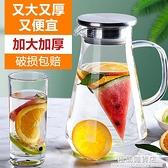 冷水壺玻璃耐高溫涼水壺家用泡茶壺大容量涼白開水杯套裝大號扎壺 極簡雜貨