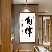 卷軸畫 自律自我管理 寬以待人 客廳書房辦公室書法條幅豎款絲綢裝飾字畫igo 夢娜麗莎精品館