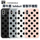 犀牛盾 Solidsuit 客製化手機殼 iPhone 11 Pro ixs max ixr ixs ix i8 i7 防摔殼 個性單色點點
