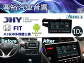 【JHY】15~18年HONDA FIT專用10吋螢幕M3P系列安卓多媒體主機*雙聲控+藍芽+導航+安卓