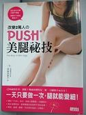【書寶二手書T9/美容_FPX】改變2萬人的PUSH美腿秘技_張萍, 齊藤美惠子