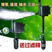 森森多功能潛水泵魚缸增氧小型水族箱抽水泵三合一過濾器靜音水泵MIU
