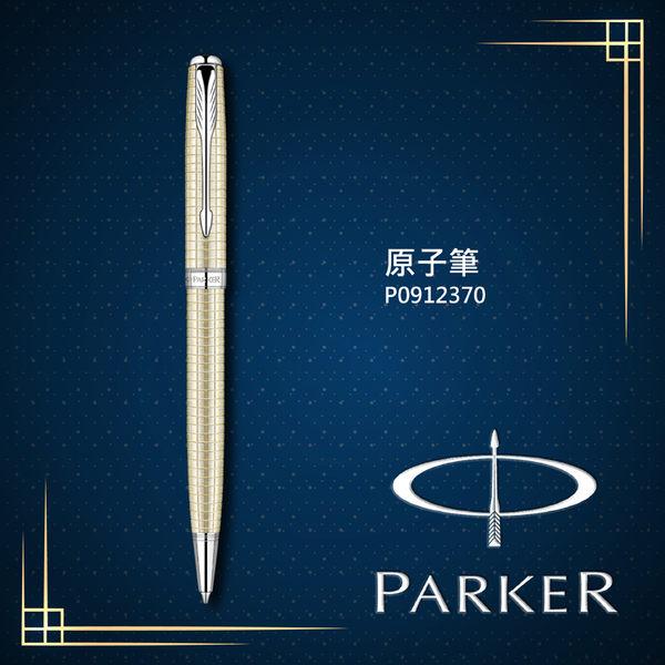 派克 PARKER SONNET 商籟系列 純銀格珍珠白夾 原子筆 P0912370