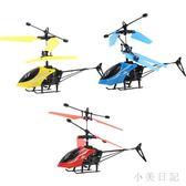 手感應飛機懸浮耐摔充電男孩飛行器兒童電動遙控迷你直升機玩具 aj6953『小美日記』