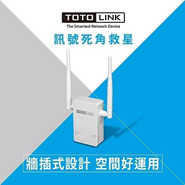 【南紡購物中心】TOTOLINK EX200 300M WIFI無線 訊號延伸器