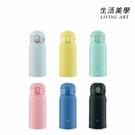 象印【SM-WA36】保溫瓶 360ml 不鏽鋼 鐵氟龍塗層 真空保溫杯 可分解杯蓋 彈蓋式