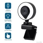 攝像頭 攝像頭高清1080/4K觸控自動變焦攝像頭電腦 育心館
