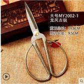 剪刀家用張小泉廚房不銹鋼龍鳳裁縫剪布手工業大小號剪紙尖頭剪子 降價兩天
