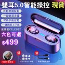 藍芽耳機 【現貨】F9真無線藍芽耳機5.0雙耳迷你隱形小型入耳塞式運動挂耳麥超長待機通用 6色