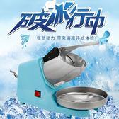 碎冰機商用奶茶店刨冰機家用小型電動壓冰打冰機雙刀制冰沙機 橙子