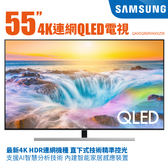 SAMSUNG 三星 55型4K HDR智慧連網量子QLED電視 QA55Q80RAWXZW