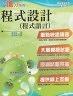 二手書R2YB105年2月五版《中華電信 程式設計 (程式語言)》周邵其 鼎文9