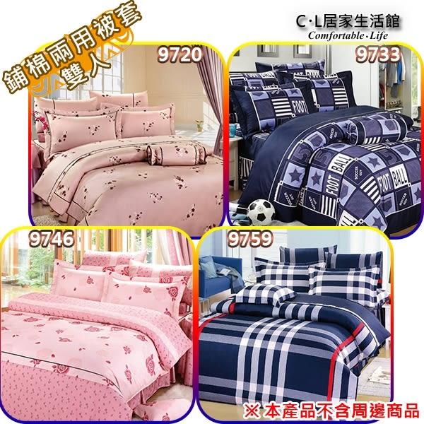 【 C . L 居家生活館 】雙人鋪棉兩用被套(9720/9733/9746/9759)