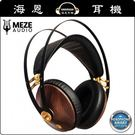【海恩數位】年終搶便宜 Meze 99 Classics Golden+K900.2 (可指定3.5/4.4)胡桃木 / 黑金原價可$22000