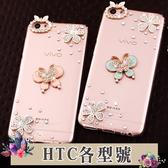 HTC U19e U12 life U12+ Desire12+ U11+ U11 EYEs 點綴晶鑽 水鑽殼 手機殼 訂製 DC