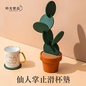 仙人掌止滑杯墊 台灣出貨 耶誕禮物 交換禮物-時光寶盒8486