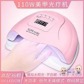 光療機 美甲工具110W光療機美甲烤燈烘干機做指甲油膠速幹機器led燈感應 2色 雙12提前購