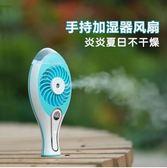 夏季必備神器女生閨蜜特別創意實可充電風扇Dhh459【潘小丫女鞋】