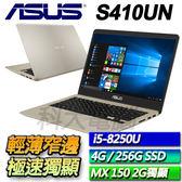 【ASUS華碩】S410UN-0151A8250U 冰柱金 ◢14吋窄邊框8代輕薄筆電 ◣