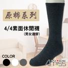 Amiss【B114-3】原棉主義-素面4/4等長休閒襪(3雙入;3色)