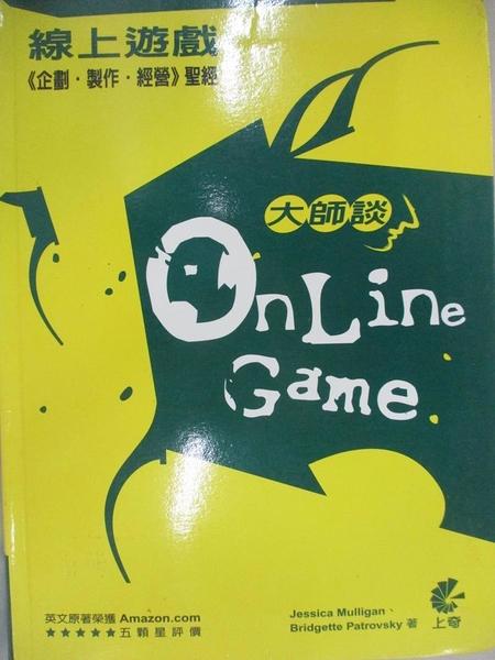 【書寶二手書T1/電腦_EMO】大師談Online Game線上遊戲企劃製作_原價680_NewRide