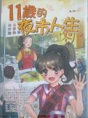 【書寶二手書T8/兒童文學_MID】11歲的夜市人生_易小歡