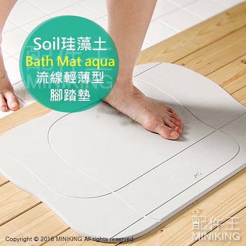 【配件王】日本代購 日本製 Soil 珪藻土 Bath Mat aqua 流線輕薄型 地墊 矽藻土 浴墊 速乾吸水