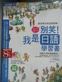 【書寶二手書T3/語言學習_XAR】別笑!我是日語學習書_東洋文庫