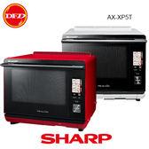 預購 SHARP 水波爐 AX-XP5T HEALSIO 30公升 雙層燒烤 紅外線濕度溫度感應 紅色/白色 公貨