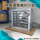 《頭手工具》負壓通風機 工業 排氣扇80...
