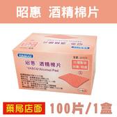 昭惠 酒精棉片 100片/1盒 元氣健康館