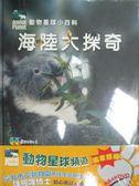 【書寶二手書T1/動植物_QON】從大陸到都市叢林:海陸大探奇城市探險家_方婷等撰文
