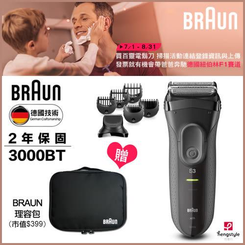 德國百靈BRAUN-新三鋒系列電鬍刀造型組(黑)3000BT 公司貨保固 電動刮鬍刀 父親節送禮 加贈理容包