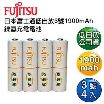 {光華成功NO.1}Fujitsu富士通 HR-3UTA 低自放3號1900mAh鎳氫充電電池 ( 4入) 喔!看呢來