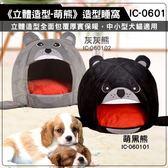 *WANG*(11/10出貨)寵喵樂《立體造型-萌黑熊&灰灰熊》造型睡窩超厚實/造型犬貓睡床/睡窩IC-0601
