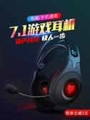 狼博旺電腦耳機頭戴式筆記本台式耳麥電競游戲吃雞帶麥手機專用cf 城市科技