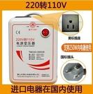 變壓器【24H出貨】 變壓器110V轉220V日本美國110V轉220V電源電壓轉換器舜紅500W
