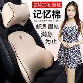 汽車頭枕靠枕 護頸枕靠墊記憶棉車內車用車載座椅腰靠套裝(全館滿1000元減120)