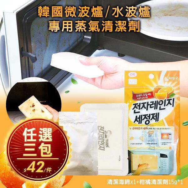 韓國微波爐/水波爐 專用蒸氣清潔劑