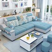 沙發 簡約現代布藝沙發小戶型客廳家具整裝組合可拆洗轉角三人位布沙發 第六空間 igo