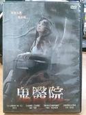 影音專賣店-Y54-072-正版DVD-電影【鬼醫院】-蒼井空 瑞奇哈朗 辛迪克亞當列瓦斯 芬多普伏諾