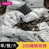 【eyah】台灣製200織紗天然純棉床包枕套組-單人/雙人/加大均一價加大-布拉格
