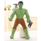 漫威英雄綠巨人浩克公仔玩具娃娃玩偶 711957【77小物】