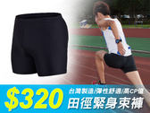 HODARLA 男運動緊身短褲-黑(路跑 田徑束褲 三分短褲≡排汗專家≡