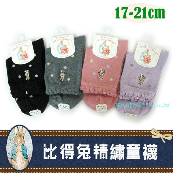 【台灣製】彼得兔精繡童襪子 可愛/女童襪/幼稚園適用 7-10歲17-21公分/cm  PeterRabbit 芽比 SK5712