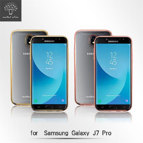 【默肯國際】Metal Slim 三星 Samsung Galaxy J7 Pro電鍍款TPU透明殼 手機殼 清水套 果凍套